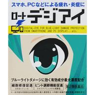 乐敦制药数码蓼蓝12毫升】【第2类医薬品